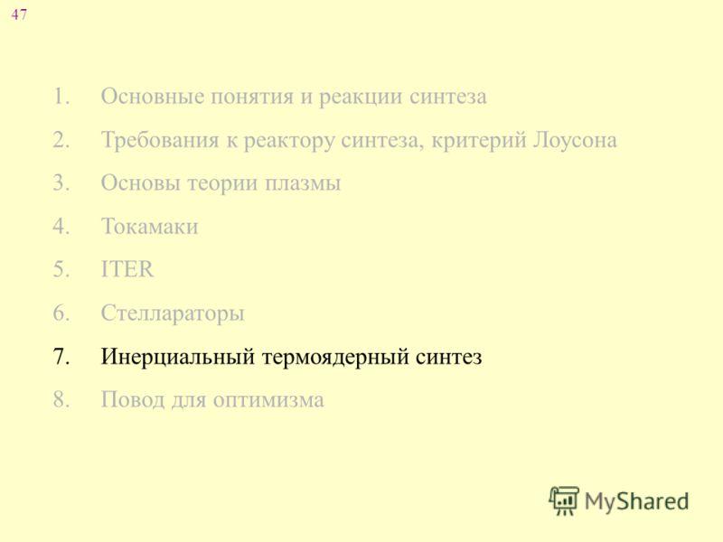 47 1. Основные понятия и реакции синтеза 2. Требования к реактору синтеза, критерий Лоусона 3. Основы теории плазмы 4. Токамаки 5. ITER 6. Стеллараторы 7. Инерциальный термоядерный синтез 8. Повод для оптимизма