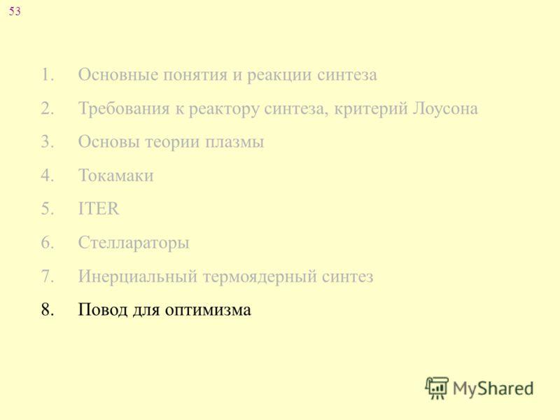 53 1. Основные понятия и реакции синтеза 2. Требования к реактору синтеза, критерий Лоусона 3. Основы теории плазмы 4. Токамаки 5. ITER 6. Стеллараторы 7. Инерциальный термоядерный синтез 8. Повод для оптимизма