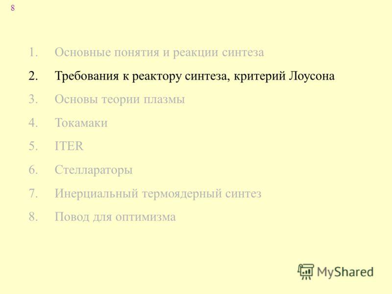 8 1. Основные понятия и реакции синтеза 2. Требования к реактору синтеза, критерий Лоусона 3. Основы теории плазмы 4. Токамаки 5. ITER 6. Стеллараторы 7. Инерциальный термоядерный синтез 8. Повод для оптимизма
