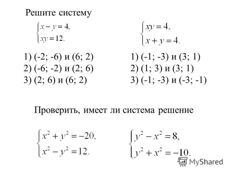 Решите систему 1) (-2; -6) и (6; 2) 2) (-6; -2) и (2; 6) 3) (2; 6) и (6; 2) 1) (-1; -3) и (3; 1) 2) (1; 3) и (3; 1) 3) (-1; -3) и (-3; -1) Проверить, имеет ли система решение