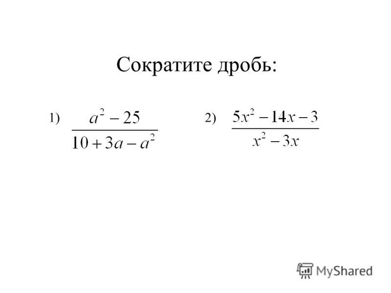 Сократите дробь: 1)2)