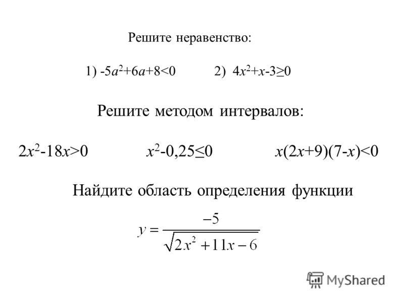 Решите неравенство: 1) -5a 2 +6a+80 x 2 -0,250 x(2x+9)(7-x)