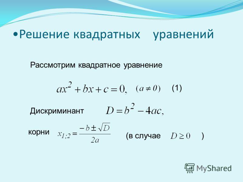 Решение квадратных уравнений Рассмотрим квадратное уравнение (1) Дискриминант корни (в случае )