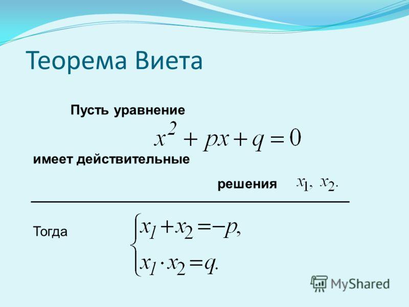 Теорема Виета Пусть уравнение имеет действительные решения Тогда