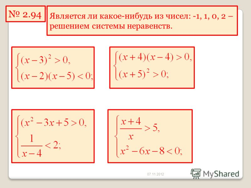 07.11.2012 2.94 Является ли какое-нибудь из чисел: -1, 1, 0, 2 – решением системы неравенств. нет -1, 1, 0, 2