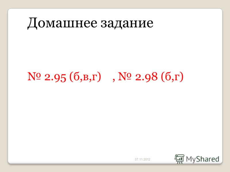 07.11.2012 Домашнее задание 2.95 (б,в,г), 2.98 (б,г)