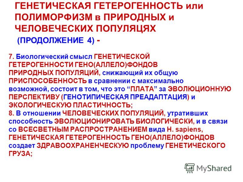 ГЕНЕТИЧЕСКАЯ ГЕТЕРОГЕННОСТЬ или ПОЛИМОРФИЗМ в ПРИРОДНЫХ и ЧЕЛОВЕЧЕСКИХ ПОПУЛЯЦЯХ (ПРОДОЛЖЕНИЕ 4) - 7. Биологический смысл ГЕНЕТИЧЕСКОЙ ГЕТЕРОГЕННОСТИ ГЕНО(АЛЛЕЛО)ФОНДОВ ПРИРОДНЫХ ПОПУЛЯЦИЙ, снижающий их общую ПРИСПОСОБЕННОСТЬ в сравнении с максимальн