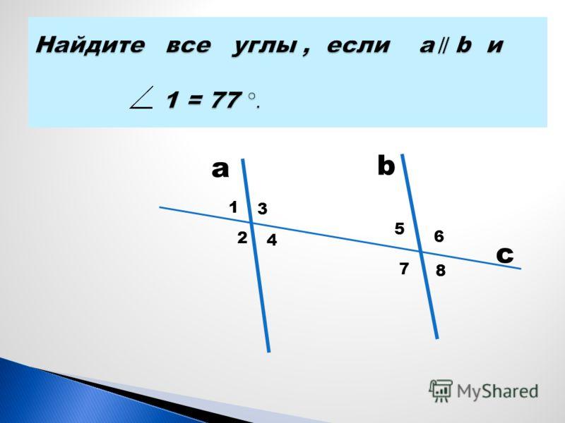 а b c 1 2 3 4 5 6 7 8