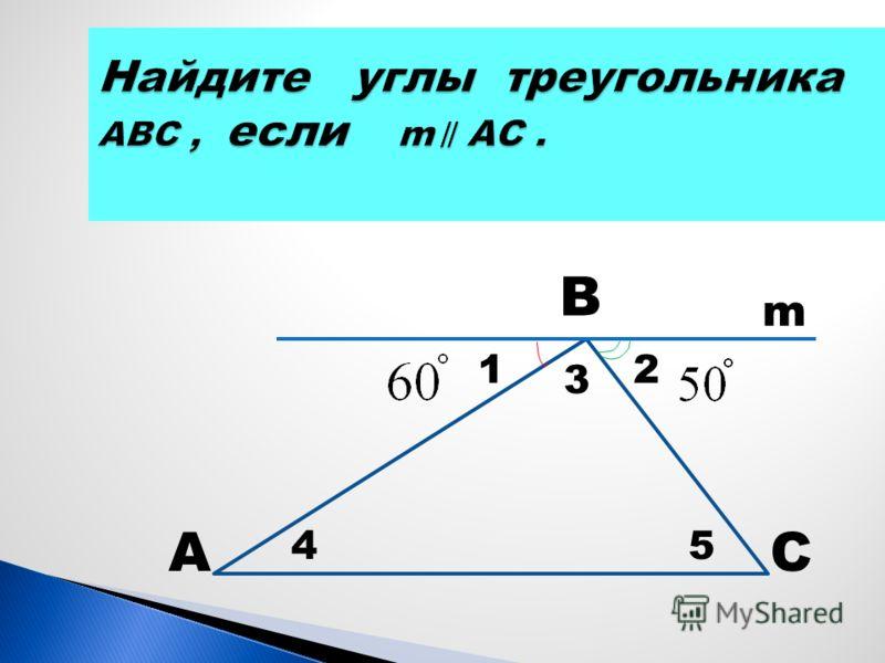 3 4 5 А С В m 1 2