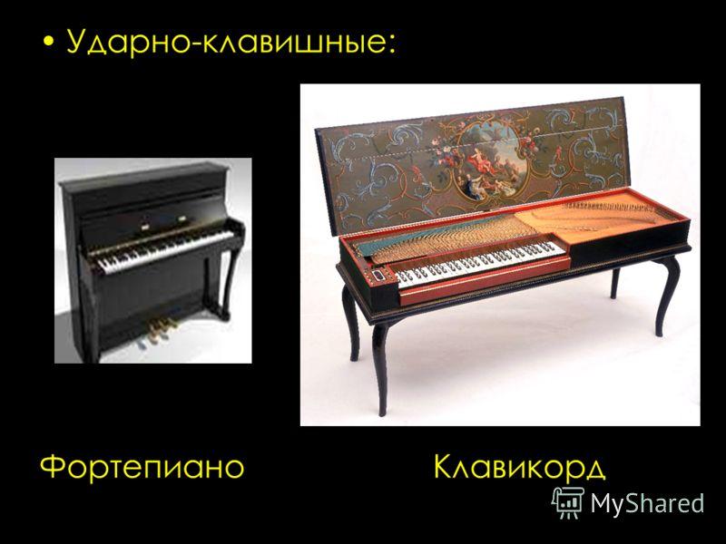 Ударно-клавишные: Фортепиано Клавикорд