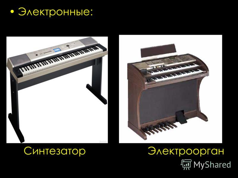 Электронные: Синтезатор Электроорган