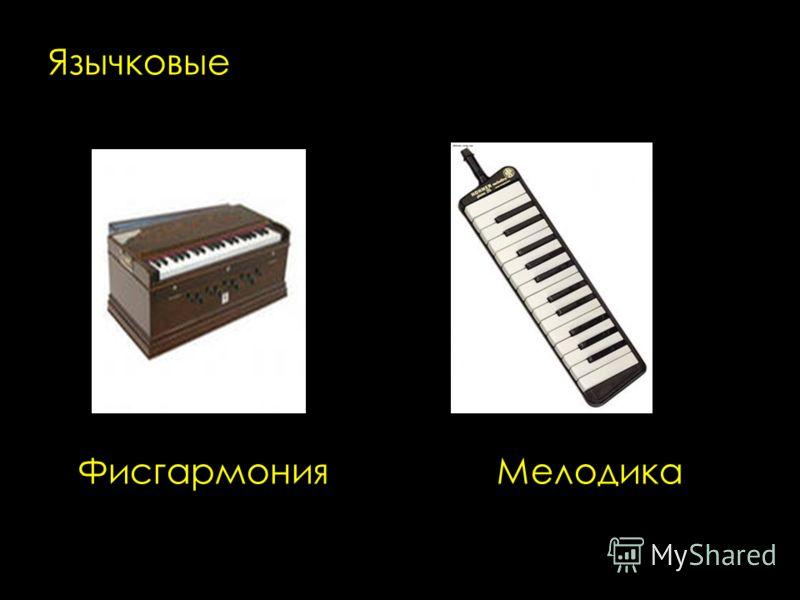 Язычковые Фисгармония Мелодика