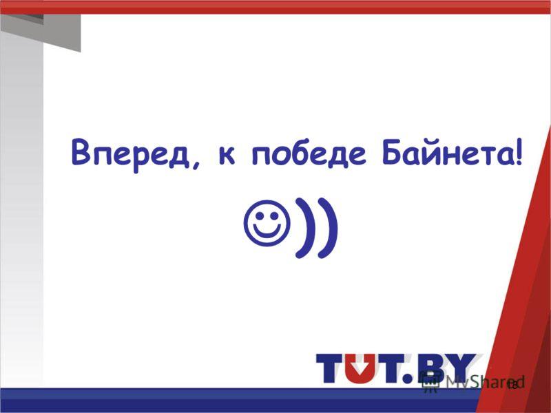 18 Вперед, к победе Байнета! ))