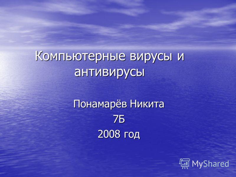Компьютерные вирусы и антивирусы Понамарёв Никита 7Б 2008 год