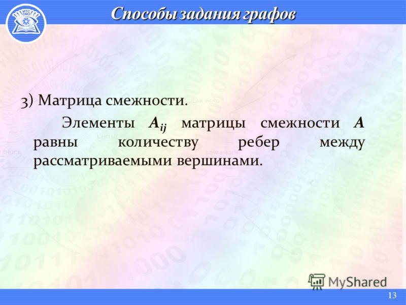 3) Матрица смежности. Элементы A ij матрицы смежности A равны количеству ребер между рассматриваемыми вершинами. 13