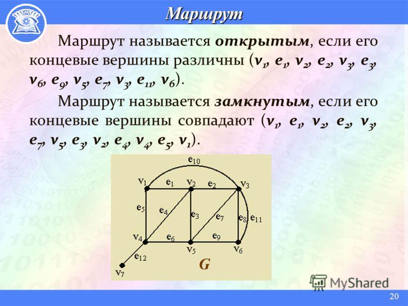Маршрут называется открытым, если его концевые вершины различны (v 1, e 1, v 2, e 2, v 3, e 3, v 6, e 9, v 5, e 7, v 3, e 11, v 6 ). Маршрут называется замкнутым, если его концевые вершины совпадают (v 1, e 1, v 2, e 2, v 3, e 7, v 5, e 3, v 2, e 4,