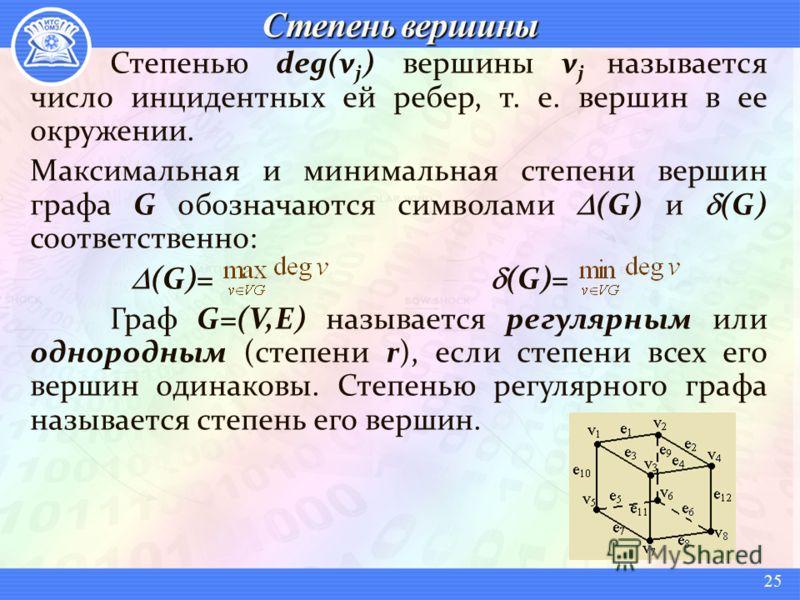 Степенью deg(v j ) вершины v j называется число инцидентных ей ребер, т. е. вершин в ее окружении. Максимальная и минимальная степени вершин графа G обозначаются символами (G) и (G) соответственно: (G)= (G)= Граф G=(V,E) называется регулярным или одн