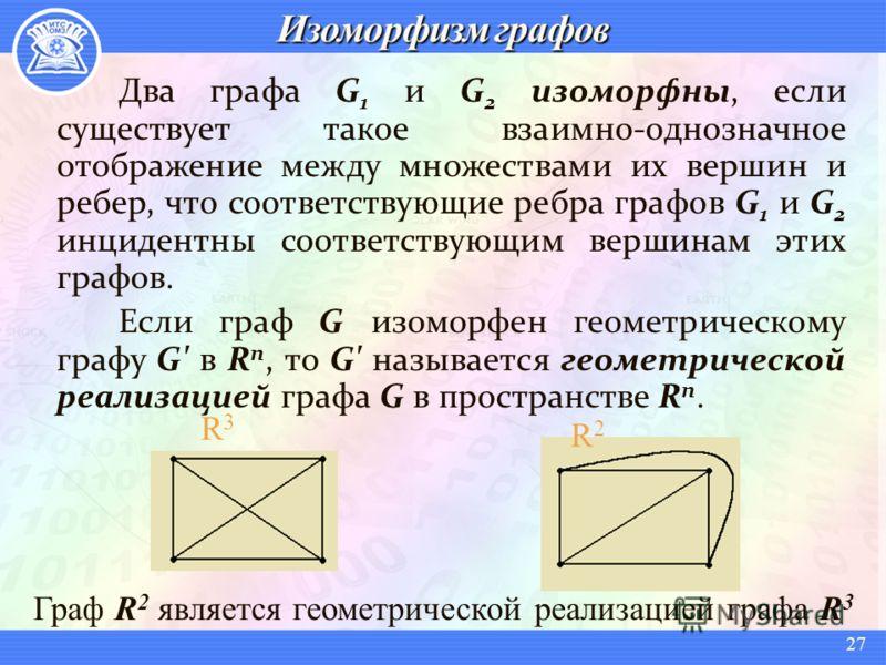 Два графа G 1 и G 2 изоморфны, если существует такое взаимно-однозначное отображение между множествами их вершин и ребер, что соответствующие ребра графов G 1 и G 2 инцидентны соответствующим вершинам этих графов. Если граф G изоморфен геометрическом