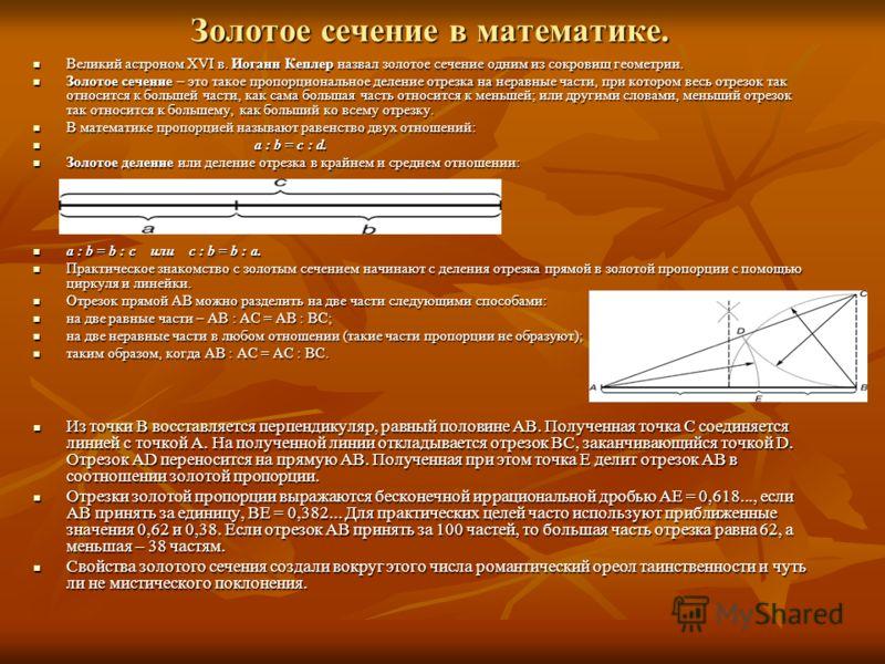 Золотое сечение в математике. Великий астроном XVI в. Иоганн Кеплер назвал золотое сечение одним из сокровищ геометрии. Великий астроном XVI в. Иоганн Кеплер назвал золотое сечение одним из сокровищ геометрии. Золотое сечение – это такое пропорционал