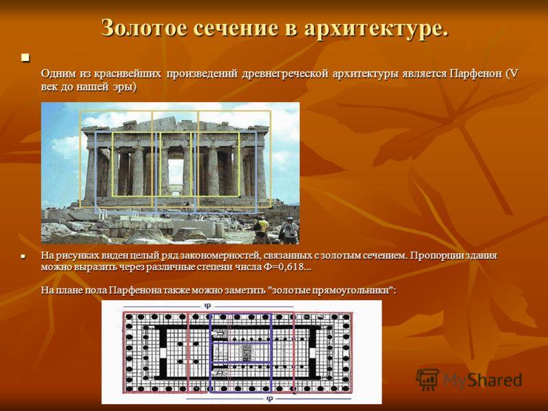 Золотое сечение в архитектуре. Одним из красивейших произведений древнегреческой архитектуры является Парфенон (V век до нашей эры) Одним из красивейших произведений древнегреческой архитектуры является Парфенон (V век до нашей эры) На рисунках виден