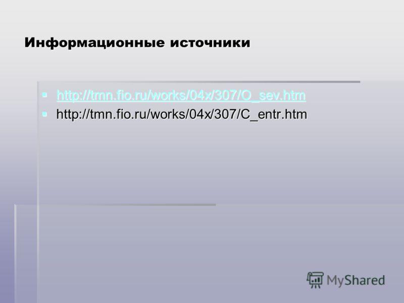 Информационные источники http://tmn.fio.ru/works/04x/307/O_sev.htm http://tmn.fio.ru/works/04x/307/O_sev.htm http://tmn.fio.ru/works/04x/307/O_sev.htm http://tmn.fio.ru/works/04x/307/C_entr.htm http://tmn.fio.ru/works/04x/307/C_entr.htm
