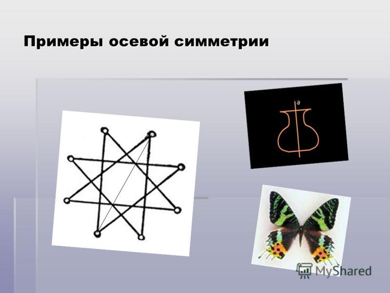 Примеры осевой симметрии