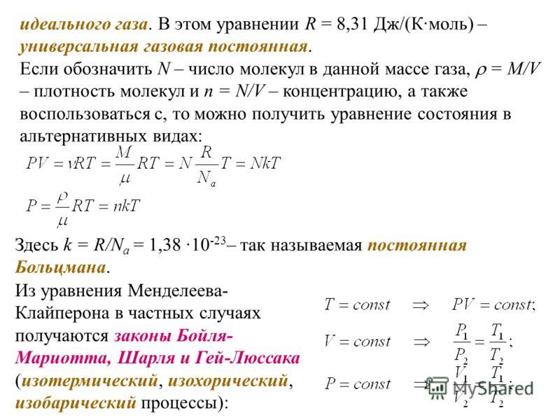 идеального газа. В этом уравнении R = 8,31 Дж/(К·моль) – универсальная газовая постоянная. Если обозначить N – число молекул в данной массе газа, = M/V – плотность молекул и n = N/V – концентрацию, а также воспользоваться с, то можно получить уравнен
