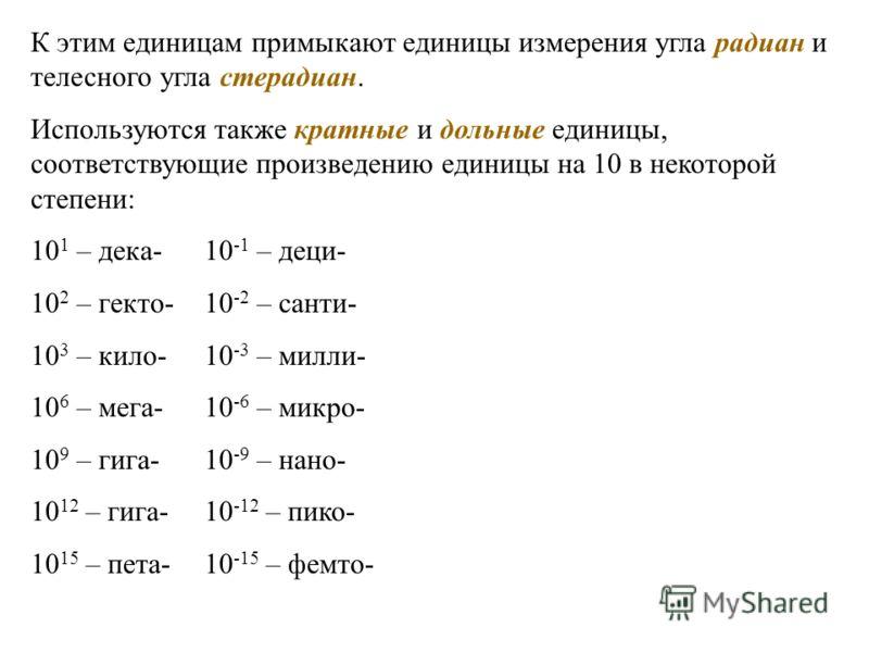 10 в системе си приставка пета:
