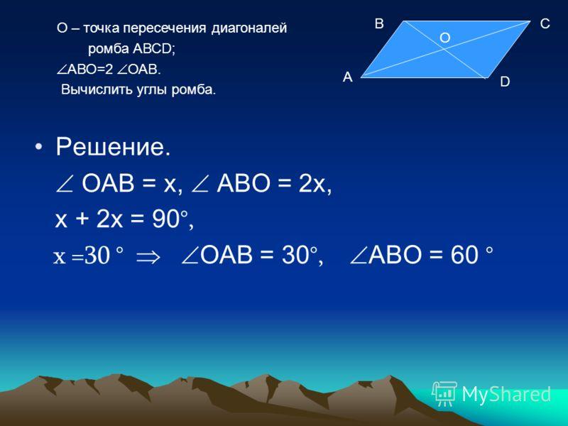 2. Актуализация опорных знаний 1. В ромбе одна из диагоналей равна его стороне. Найти углы ромба. т А D C В АВ = АD = ВD. АВD – равносторонний, А = 60°