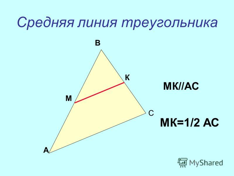 Средняя линия треугольника А В С М К МК=1/2 АС МК//АС