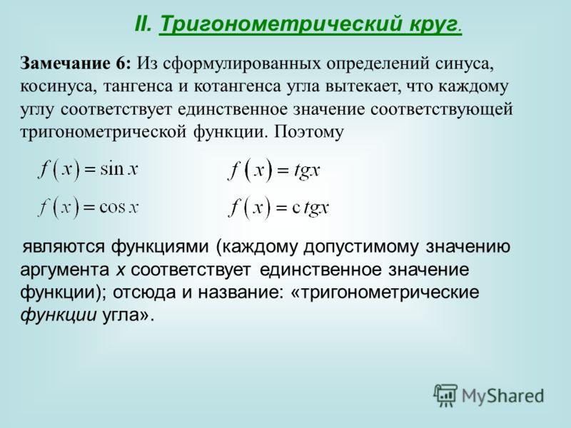 II. Тригонометрический круг. Замечание 6: Из сформулированных определений синуса, косинуса, тангенса и котангенса угла вытекает, что каждому углу соответствует единственное значение соответствующей тригонометрической функции. Поэтому являются функция