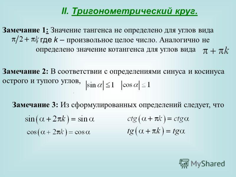 ., где k – произвольное целое число. Аналогично не определено значение котангенса для углов вида Замечание 1: Значение тангенса не определено для углов вида,,, Замечание 2: В соответствии с определениями синуса и косинуса острого и тупого углов, Заме