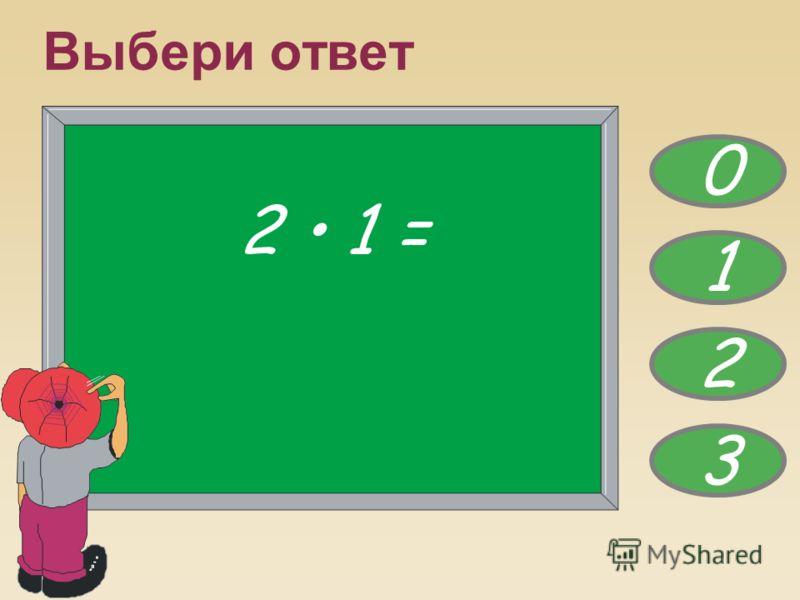 Выбери ответ 2 1 = 0 1 2 3