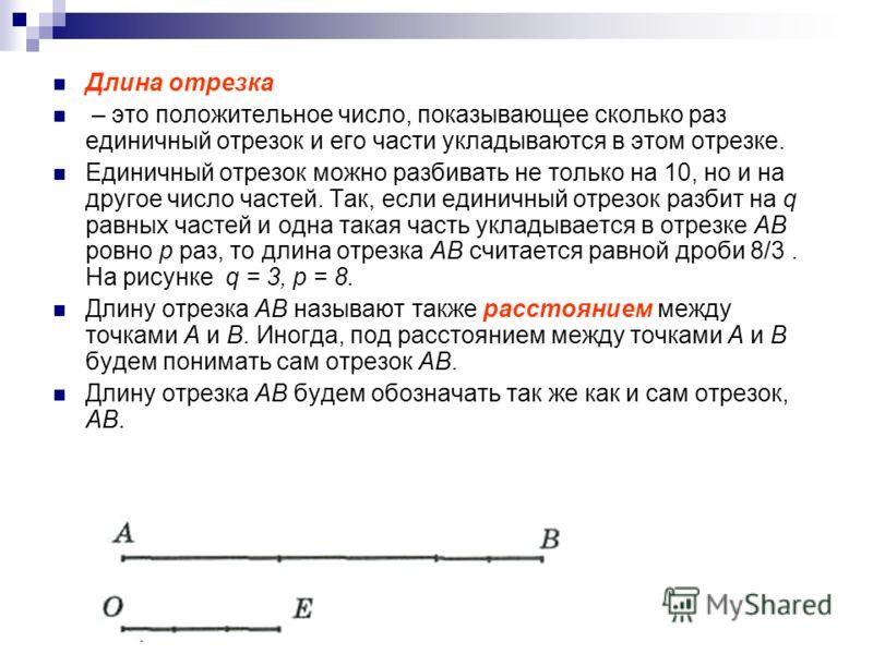 Длина отрезка – это положительное число, показывающее сколько раз единичный отрезок и его части укладываются в этом отрезке. Единичный отрезок можно разбивать не только на 10, но и на другое число частей. Так, если единичный отрезок разбит на q равны