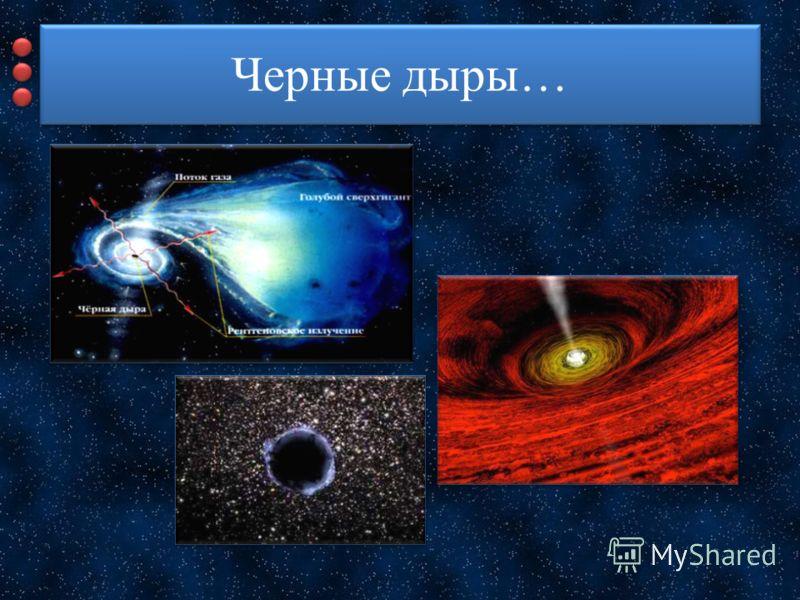 Черные дыры…