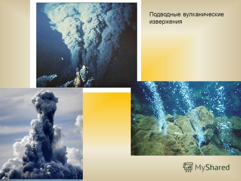 Подводные вулканические извержения