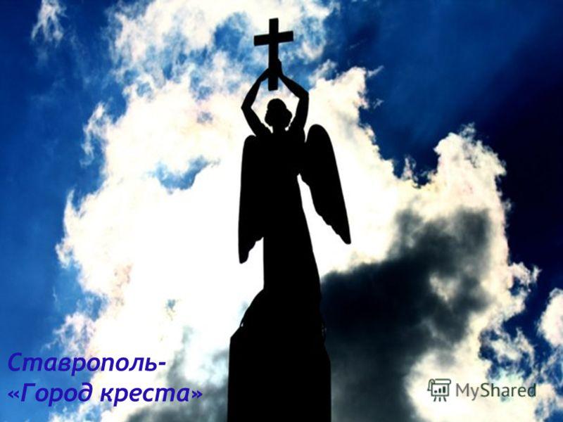 Ставрополь- «Город креста»