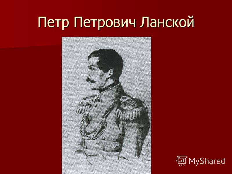 Петр Петрович Ланской