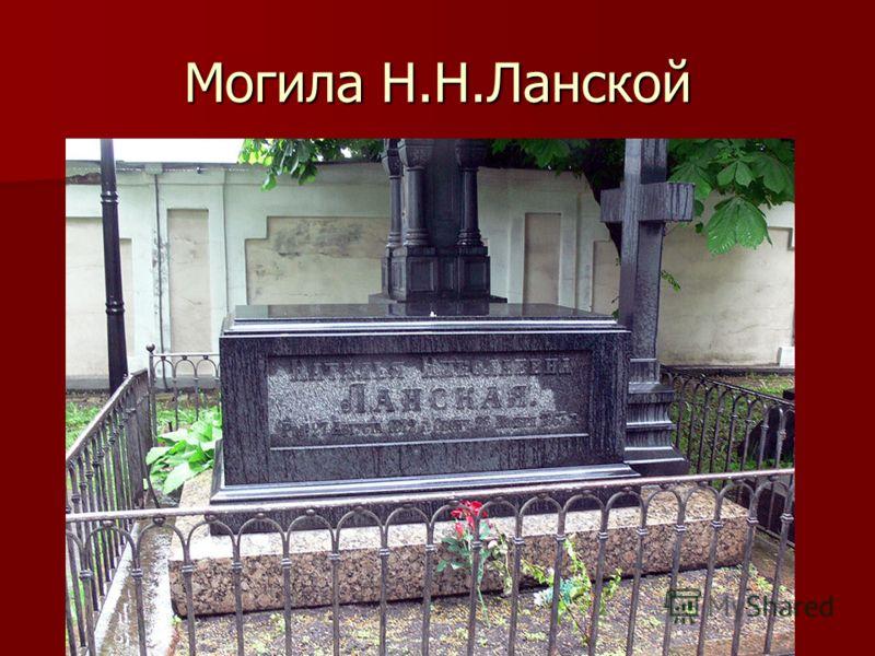 Могила Н.Н.Ланской