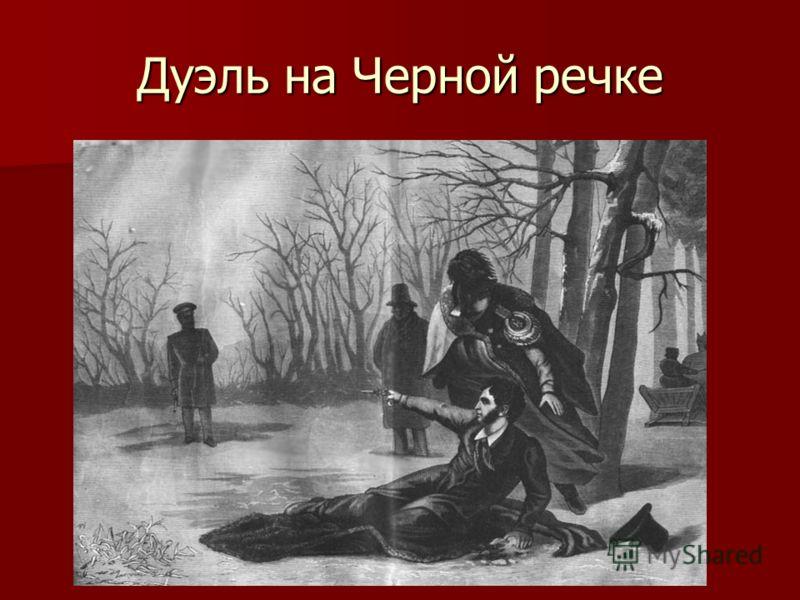 Дуэль на Черной речке