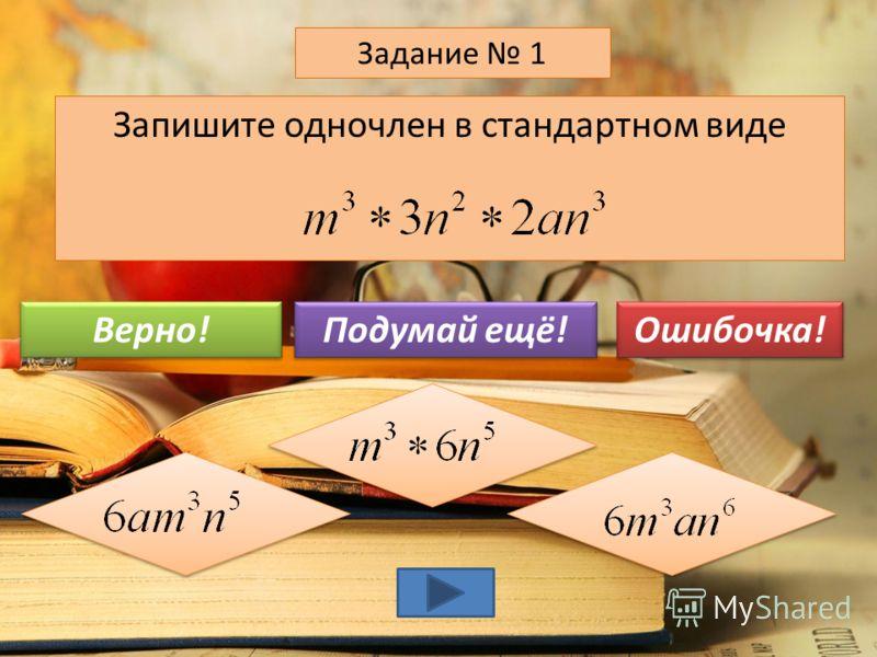 Внимание! Выполняя тест, внимательно читайте задания. Если не можете ответить сразу, решайте номера на черновике. Если вы выбрали не правильный ответ, не огорчайтесь, попробуйте решить это задание ещё раз. Желаю удачи!