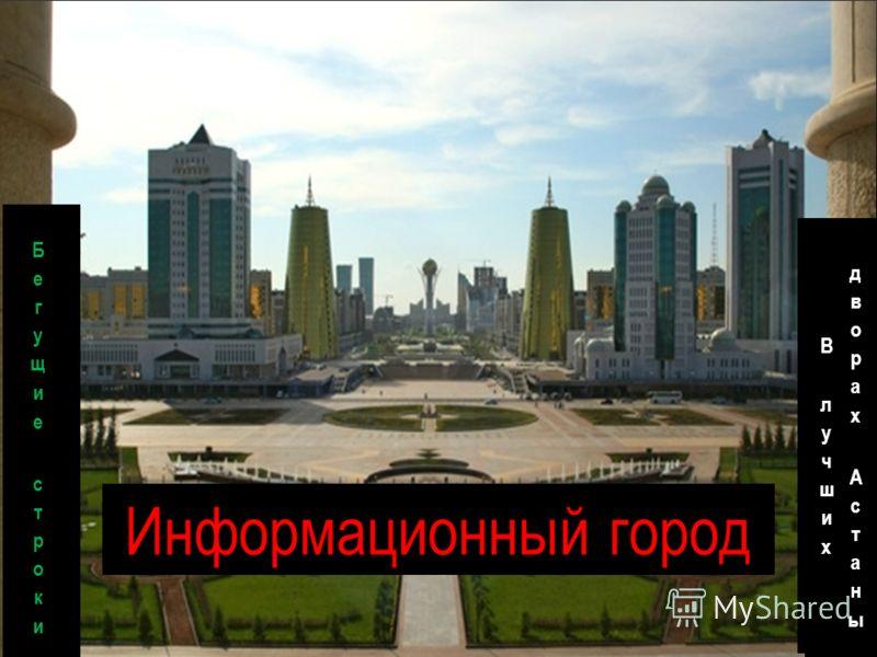 Г Астана ИНФОРМАЦИОННЫЙ ГОРОД Информационный город