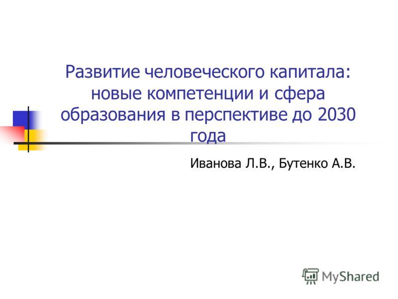 Развитие человеческого капитала: новые компетенции и сфера образования в перспективе до 2030 года Иванова Л.В., Бутенко А.В.