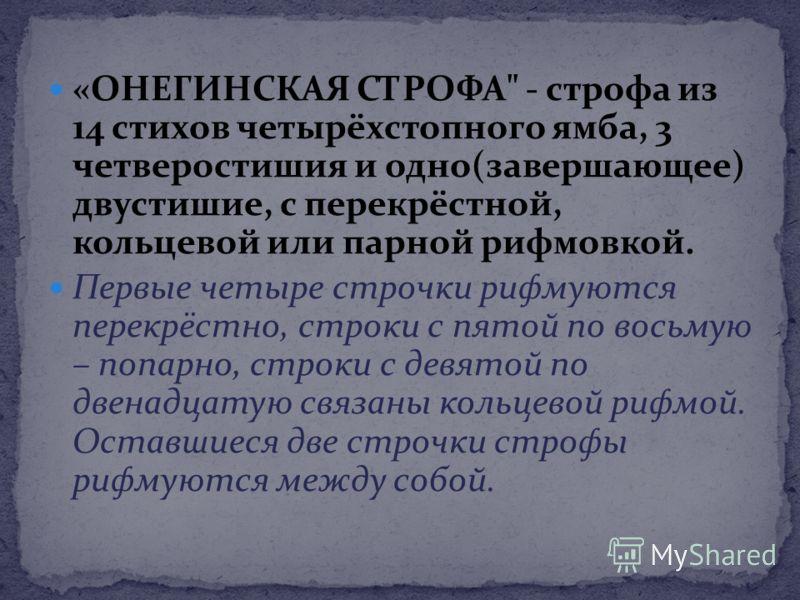 «ОНЕГИНСКАЯ СТРОФА