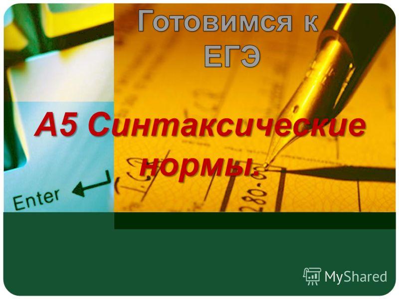 А5 Синтаксические нормы.