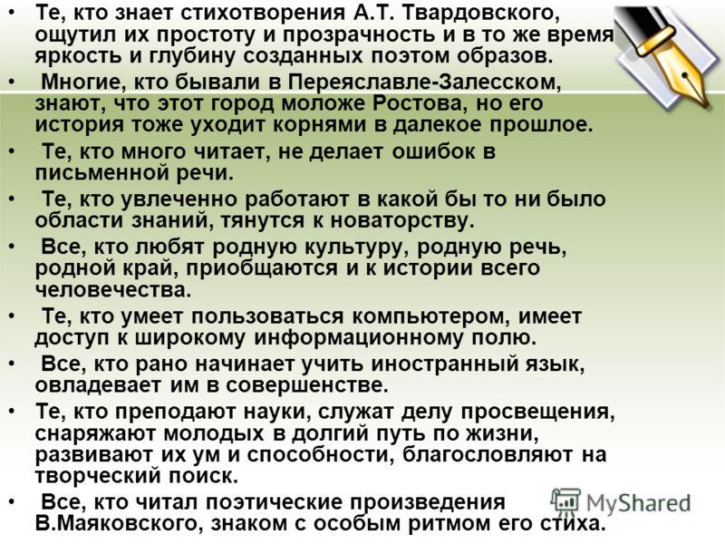 Те, кто знает стихотворения А.Т. Твардовского, ощутил их простоту и прозрачность и в то же время яркость и глубину созданных поэтом образов. Многие, кто бывали в Переяславле-Залесском, знают, что этот город моложе Ростова, но его история тоже уходит