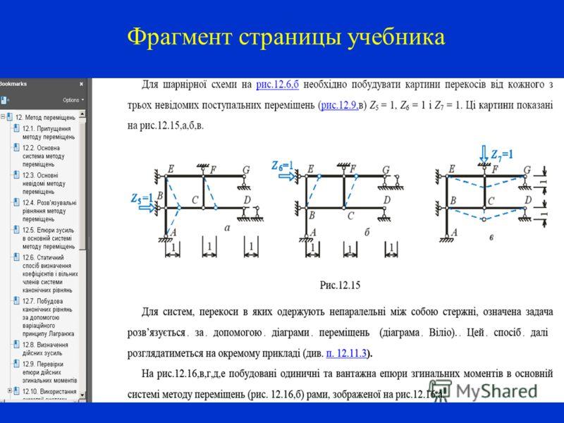 Фрагмент страницы учебника