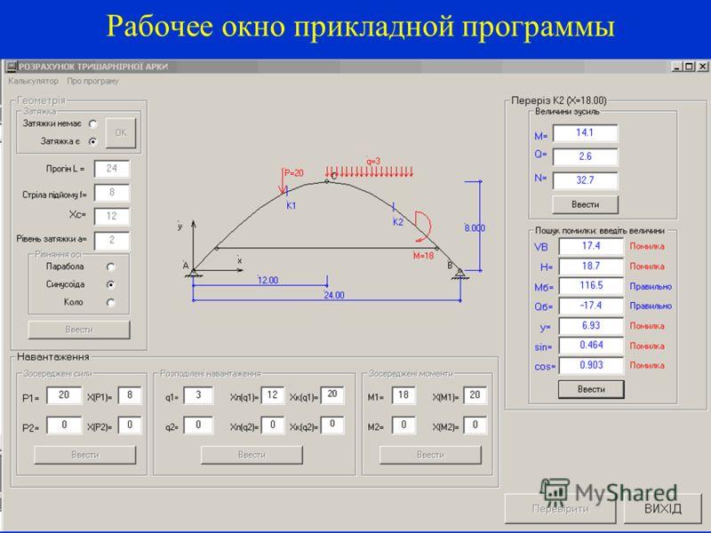 Рабочее окно прикладной программы