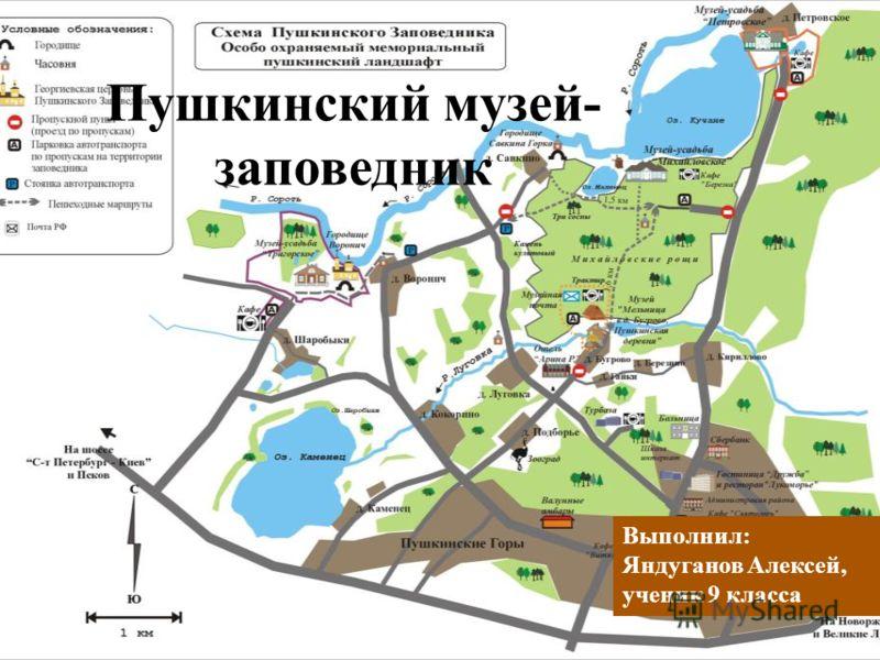 Пушкинский музей- заповедник Выполнил: Яндуганов Алексей, ученик 9 класса