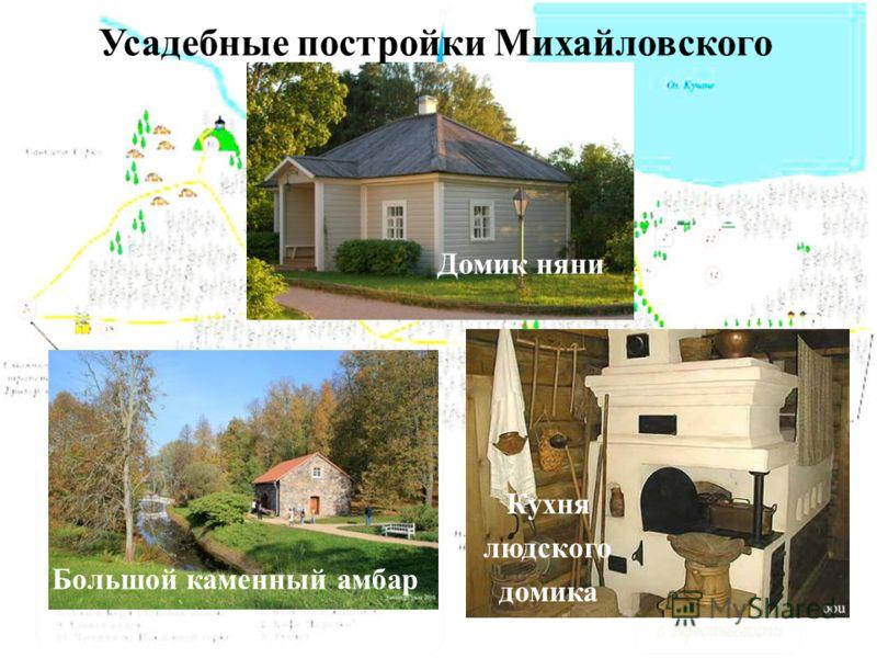 Усадебные постройки Михайловского Большой каменный амбар Домик няни Кухня людского домика